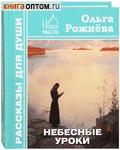 Небесные уроки. Ольга Рожнева