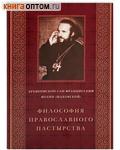 Философия православного пастырства. Архиепископ Сан-Францисский Иоанн (Шаховской)