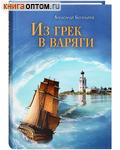 Из грек в варяги. Александр Богатырев