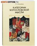 Категории богословской мысли. П. Б. Михайлов
