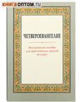 Четвероевангелие. Методическое пособие для практических занятий по курсу. Сост. Г. И. Вениаминова