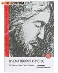 О чем говорит Христос. Беседы на Евангелие от Марка. Священник Алексей Уминский