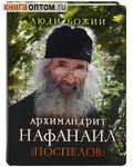 Архимандрит Нафанаил (Поспелов). Сост. Ольга Рожнёва