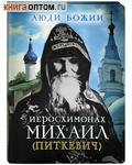 Иеросхимонах Михаил (Питкевич). Сост. Ольга Рожнёва