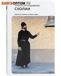 Схолии. Простые и сложные истории о людях. Священник Александр Дьяченко