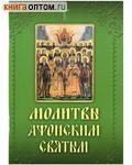 Молитвы Афонским Святым