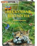 Нескучная биология с задачами и решениями. Между строк школьного учебника