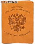 Обложка для водительского удостоверения. Слепое тиснение на коже, цвет рыжий
