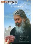 Песня, перешедшая в молитву. Жизненный путь иеросхимонаха Симона (Гаджикасимова). Избранные беседы