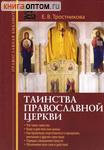 Таинства Православной Церкви. Е.В. Тростникова