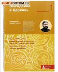 Вхождение в Церковь. Воцерковление 1. Поиск своего храма... Протоиерей Андрей Ткачев