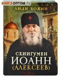 Схиигумен Иоанн (Алексеев). Сост. Рожнёва Ольга