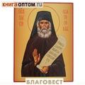 Икона св. прп. Паисий Святогорец