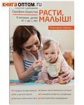 Расти, малыш! Полезные советы. О питании детей с 0 до 3 лет. Серафим Берестов. Сергей Грибакин