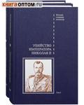 Убийство императора Николая II. Комплект в 2-х томах. Русские судебные процессы