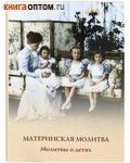 Материнская молитва. Молитвы о детях. В ассортименте
