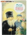 Житие преподобного Амвросия Оптинского в пересказе для детей
