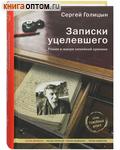 Записки уцелевшего. Роман в жанре семейной хроники. Сергей Голицын