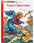 Чудеса Христовы. Елена Тростникова