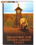 Молитвослов православного казака. Карманный формат. Русский шрифт