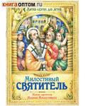 Милостивый святитель. Житие святителя Иоанна Милостивого