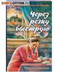 Через речку быструю. Повести и рассказы. Протоиерей Алексий Лисняк