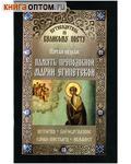 Пятая неделя: Память преподобной Марии Египетской. История. Богослужение. Слово пастыря. Акафист
