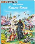 Коська-Кокос. Нина Павлова