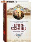 Вечное сокровище. Заря Богоявления. Митрополит Омский и Таврический Владимир (Иким)