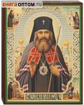 Икона Иоанн Шанхайский свт., аналойная малая