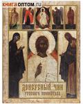 Деисусный чин русского иконостаса. Малотиражное издание