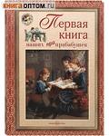 Первая книга наших прапрабабушек