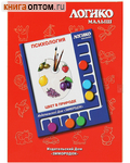 Психология. Цвет в природе. Комплект карточек для планшета Логико-малыш