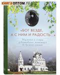 Бог везде, а с Ним и радость... Игумения и сестры Акатовского монастыря во времена гонений