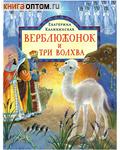 Верблюжонок и три волхва. Екатерина Каликинская
