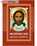 Молитвослов крупным шрифтом. Русский шрифт. Цвет в ассортименте