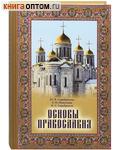 Основы Православия. Ю. В. Серебрякова, Е. Н. Никулина, Н. С. Серебряков