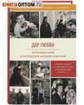 Дар любви. Воспоминания о протоиерее Феодоре Соколове