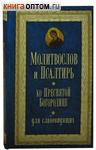 Молитвослов и Псалтирь ко Пресвятой Богородице крупным шрифтом. Русский шрифт