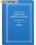 Святитель Амвросий Медиоланский. Собрание творений. Том VI. На латинском и русском языках