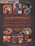 Иллюстрированная библейская энциклопедия. Архимандрит Никифор (Бажанов)