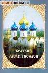 Молитвослов краткий. Русский шрифт