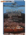 Иерусалим и Синай. Записки второго путешествия на Восток. Авраам Норов