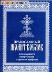 Молитвослов православный  для домашнего употребления с крупным шрифтом