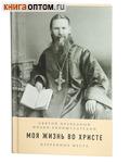 Моя жизнь во Христе: избранные места. Святой праведный Иоанн Кронштадтский