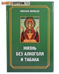 Жизнь без алкоголя и табака. Николай Зиновьев