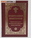 Православный молитвослов. Утренние и вечерние молитвы, полное правило ко Святому Причащению, молитвы на всякую потребу