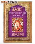 Акафист Пресвятой Богородице в честь иконы Её Жировицкой