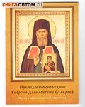 Преподобноисповедник Георгий Даниловский (Лавров). Житие в художественной обработке
