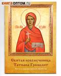 Святая новомученица Татиана Гримблит. Житие в художественной обработке